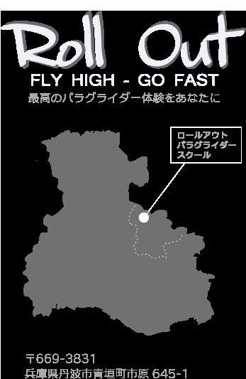 rollout ロールアウト パラグライダースクール 兵庫県丹波市青垣町市原645-1 最高のパラグライダー体験をあなたに