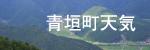 青垣町天気