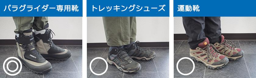 靴 良い例