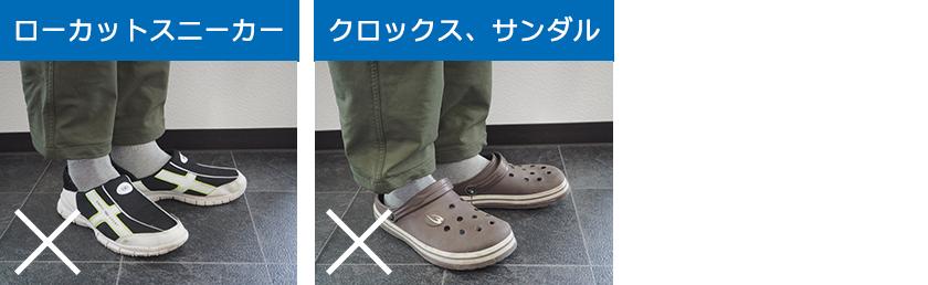 靴 悪い例