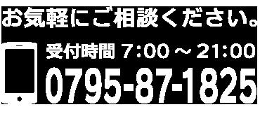0795871825