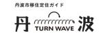 TURN WAVE-丹波-